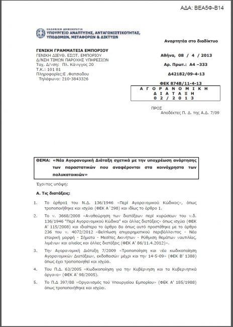 Φ.Ε.Κ. 874 ΑΠΟΔΕΙΞΕΩΝ ΔΙΑΧΕΙΡΙΣΤΩΝ